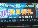 西武ドーム1 430 (800x600).jpg