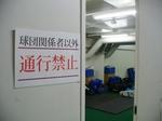 西武ドーム見学ツアー_maddog31_34.jpg